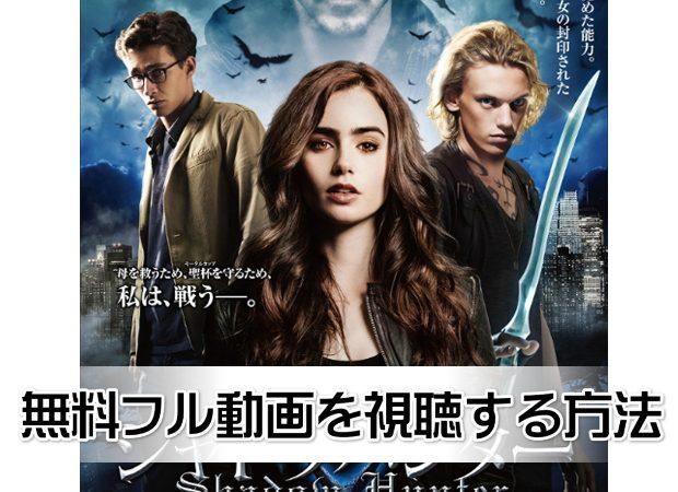映画「シャドウハンター」無料動画フル